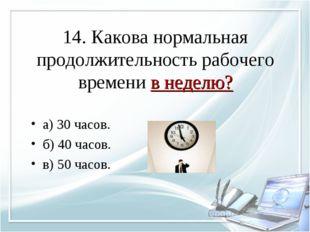 14. Какова нормальная продолжительность рабочего времени в неделю? а) 30 часо