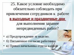 25. Какое условие необходимо обязательно соблюдать при привлечении сотруднико