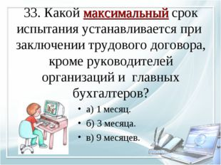 33. Какой максимальный срок испытания устанавливается при заключении трудовог