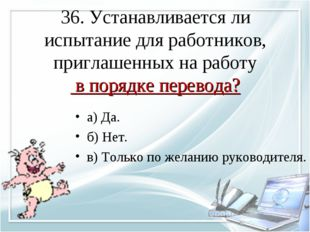 36. Устанавливается ли испытание для работников, приглашенных на работу в пор