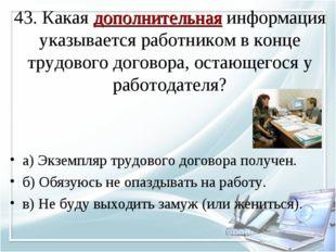 43. Какая дополнительная информация указывается работником в конце трудового
