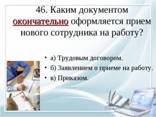 46. Каким документом окончательно оформляется прием нового сотрудника на рабо