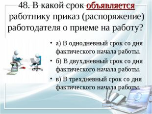 48. В какой срок объявляется работнику приказ (распоряжение) работодателя о п