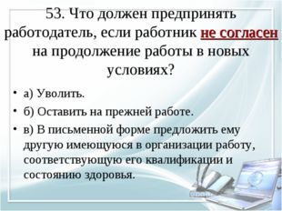 53. Что должен предпринять работодатель, если работник не согласен на продол