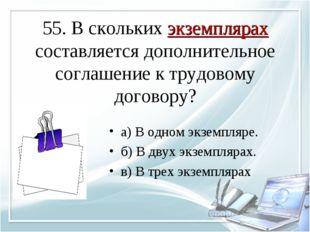 55. В скольких экземплярах составляется дополнительное соглашение к трудовому