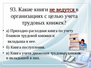 93. Какие книги не ведутся в организациях с целью учета трудовых книжек? а) П