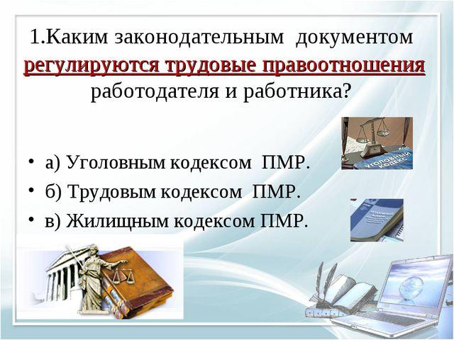 1.Каким законодательным документом регулируются трудовые правоотношения работ...