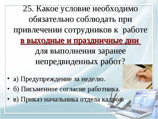 25. Какое условие необходимо обязательно соблюдать при привлечении сотруднико...