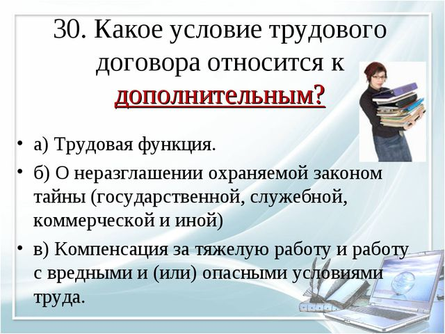 30. Какое условие трудового договора относится к дополнительным? а) Трудовая...