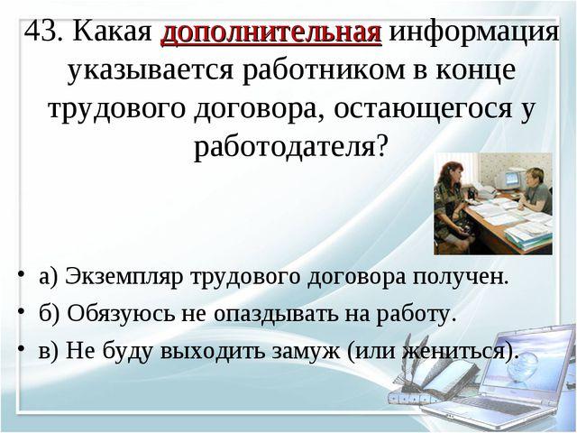 43. Какая дополнительная информация указывается работником в конце трудового...