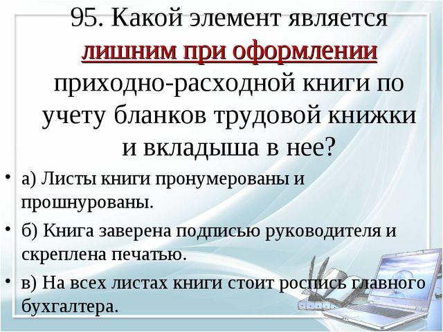 95. Какой элемент является лишним при оформлении приходно-расходной книги по...