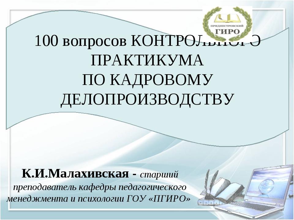 К.И.Малахивская - старший преподаватель кафедры педагогического менеджмента и...