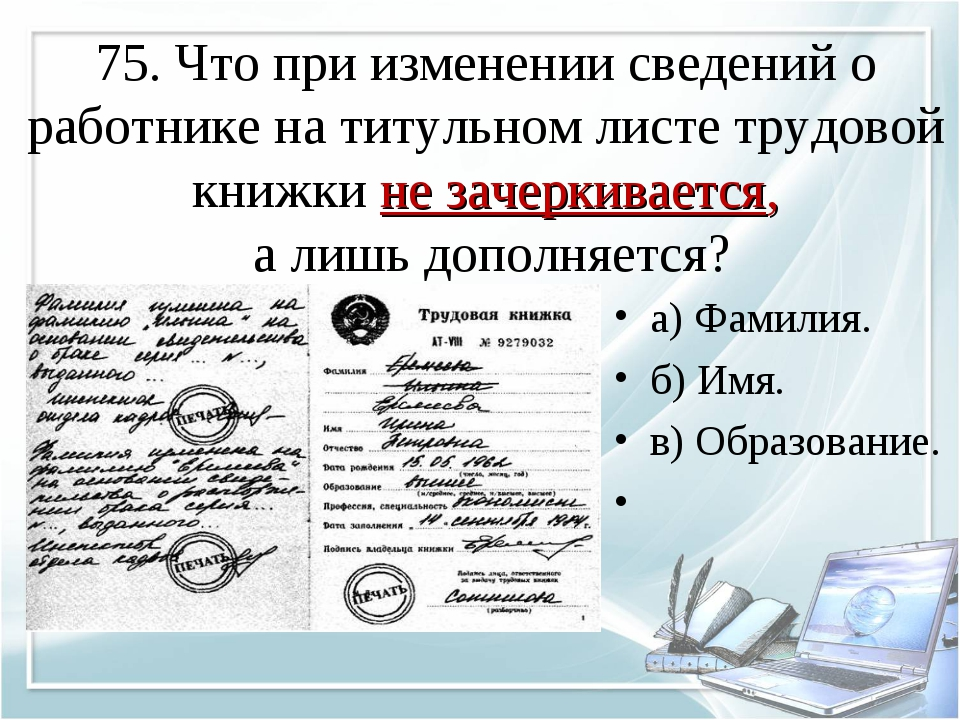 75. Что при изменении сведений о работнике на титульном листе трудовой книжки...
