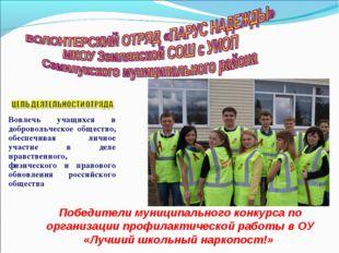 Вовлечь учащихся в добровольческое общество, обеспечивая личное участие в дел
