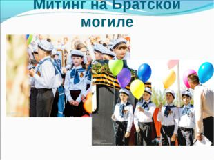 Митинг на Братской могиле