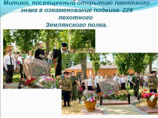 Митинг, посвященный открытию памятного знака в ознаменование подвига 226 пех