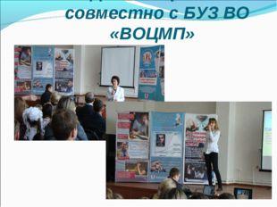 «День Здоровья» совместно с БУЗ ВО «ВОЦМП»