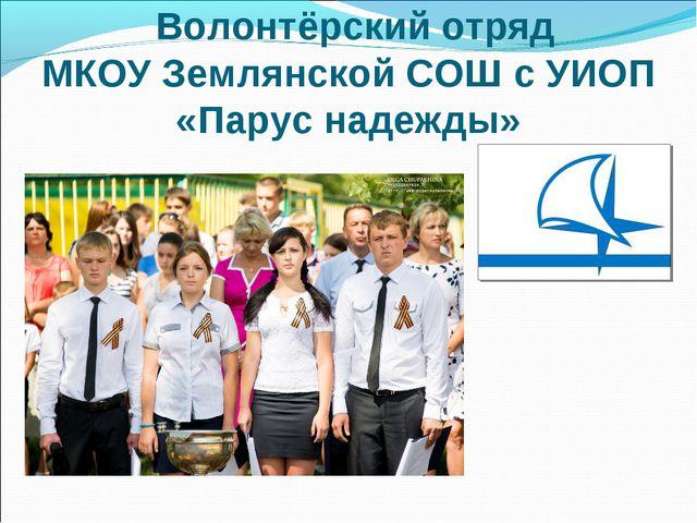 Волонтёрский отряд МКОУ Землянской СОШ с УИОП «Парус надежды»