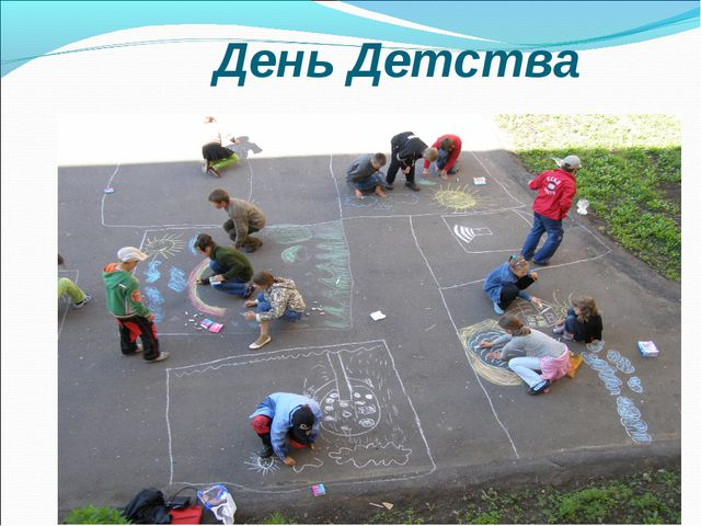 День Детства