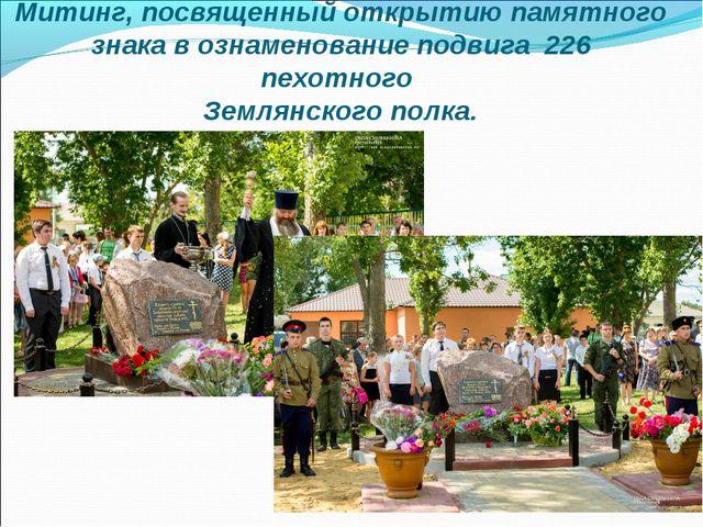 Митинг, посвященный открытию памятного знака в ознаменование подвига 226 пех...