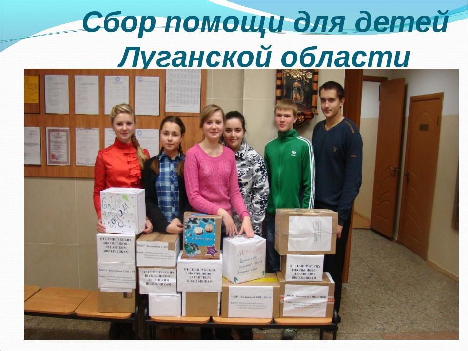 Сбор помощи для детей Луганской области
