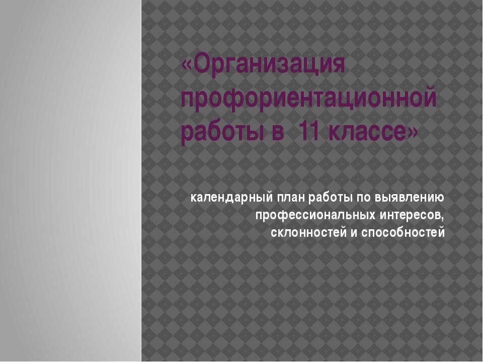 «Организация профориентационной работы в 11 классе» календарный план работы п...