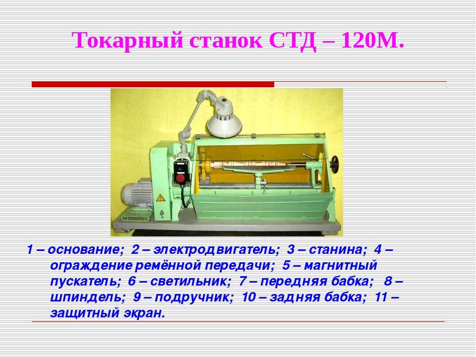 Токарный станок СТД – 120М. 1 – основание; 2 – электродвигатель; 3 – станина;...
