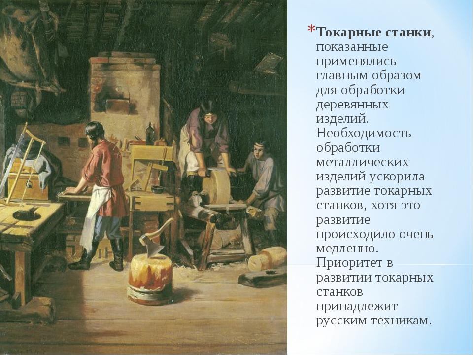 Токарные станки, показанные применялись главным образом для обработки деревян...