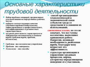 Основные характеристики трудовой деятельности Набор трудовых операций, предп
