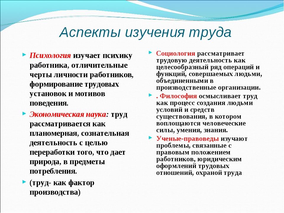 Аспекты изучения труда Психология изучает психику работника, отличительные че...