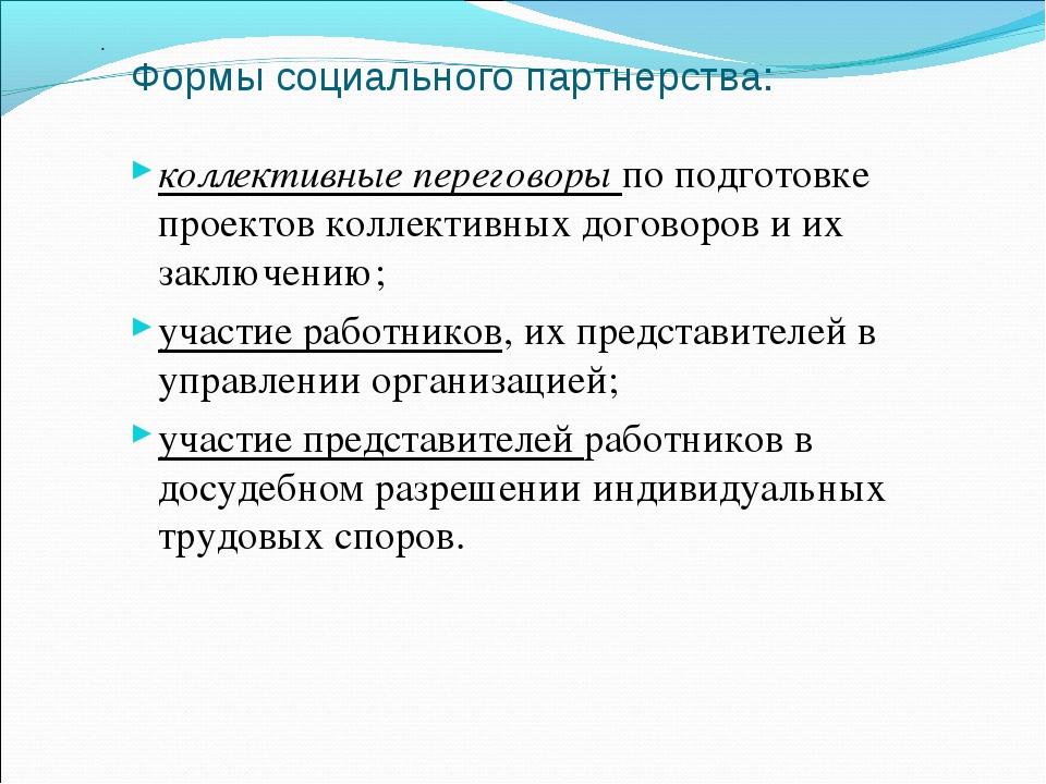 Формы социального партнерства: . коллективные переговоры по подготовке проект...