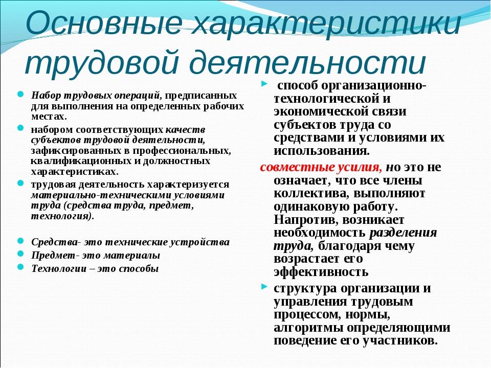 Основные характеристики трудовой деятельности Набор трудовых операций, предп...