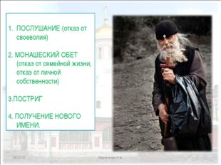 * Марченкова Л.А. ПОСЛУШАНИЕ (отказ от своеволия) 2. МОНАШЕСКИЙ ОБЕТ (отказ о