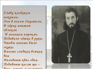* Марченкова Л.А. Главу клобуком покрыли, Очи в землю Опустили, В чёрну манти