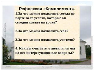 * Марченкова Л.А. Рефлексия «Комплимент». За что можно похвалить соседа по па
