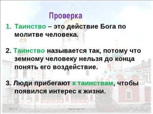 * Марченкова Л.А. Проверка Таинство – это действие Бога по молитве человека.