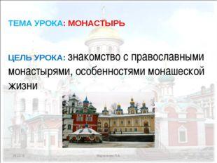 * Марченкова Л.А. ЦЕЛЬ УРОКА: знакомство с православными монастырями, особенн