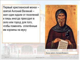 * Марченкова Л.А. Икона святого Антония Великого Первый христианский монах –