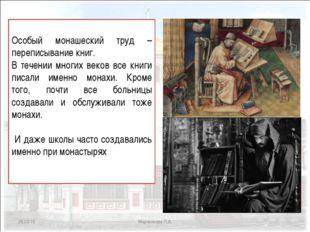 * Марченкова Л.А. Особый монашеский труд – переписывание книг. В течении мног