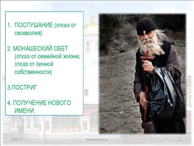 * Марченкова Л.А. ПОСЛУШАНИЕ (отказ от своеволия) 2. МОНАШЕСКИЙ ОБЕТ (отказ о...