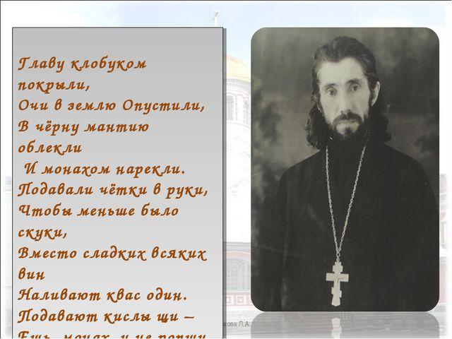* Марченкова Л.А. Главу клобуком покрыли, Очи в землю Опустили, В чёрну манти...