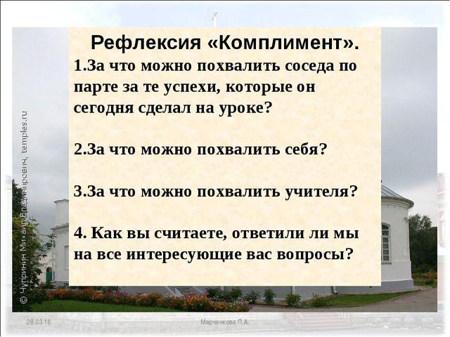 * Марченкова Л.А. Рефлексия «Комплимент». За что можно похвалить соседа по па...