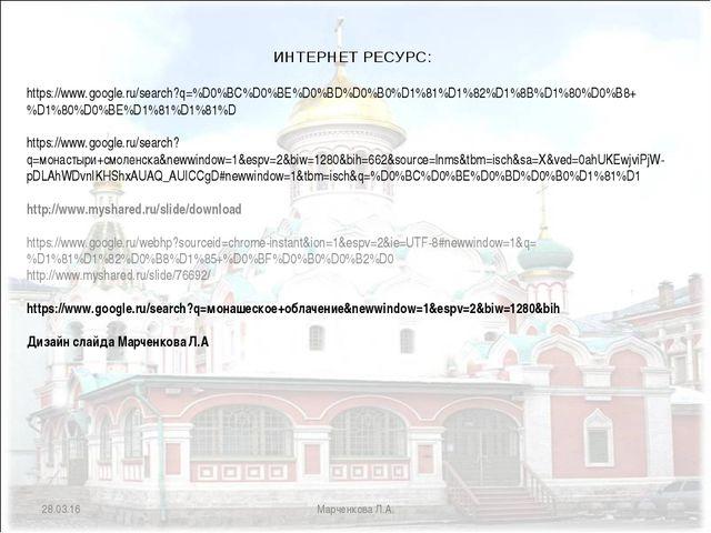 * Марченкова Л.А. ИНТЕРНЕТ РЕСУРС: https://www.google.ru/search?q=%D0%BC%D0%B...