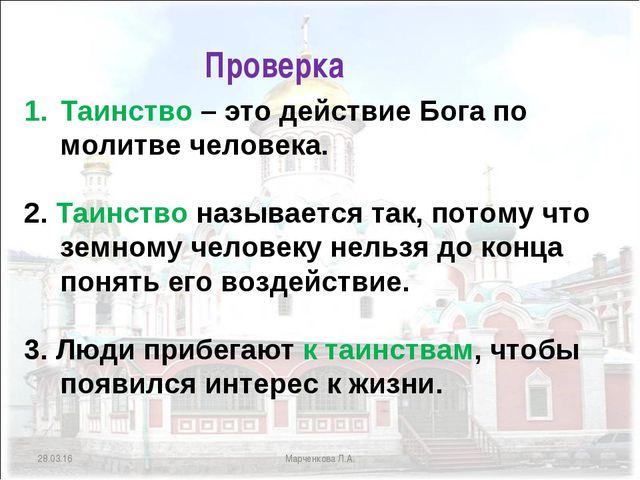 * Марченкова Л.А. Проверка Таинство – это действие Бога по молитве человека....