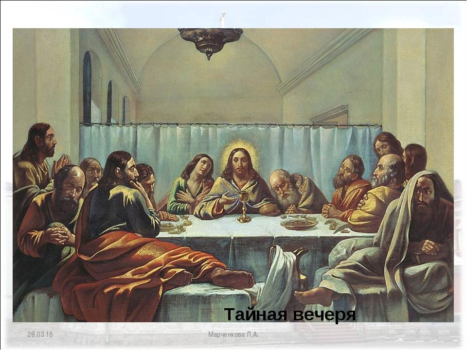 * Марченкова Л.А. Тайная вечеря Марченкова Л.А.