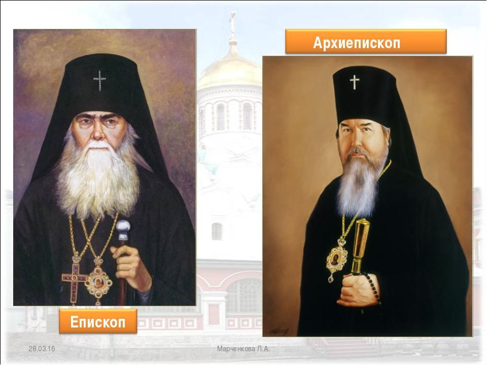 * Марченкова Л.А. Марченкова Л.А.