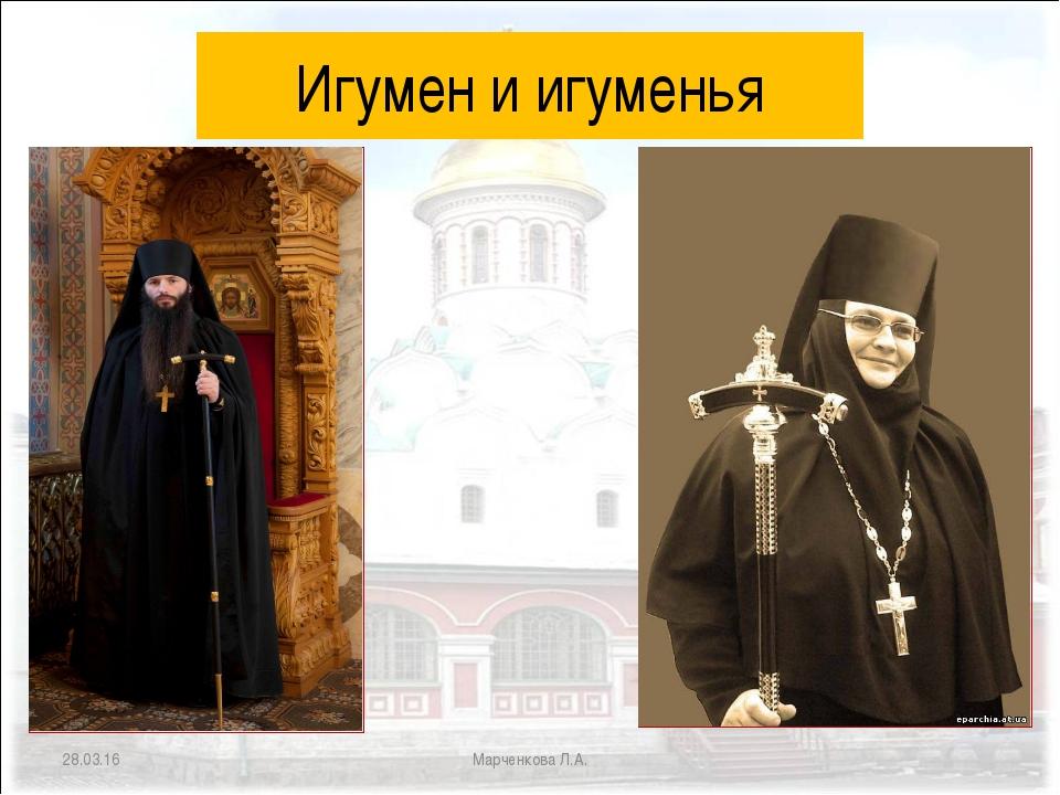 Игумен и игуменья * Марченкова Л.А. Марченкова Л.А.