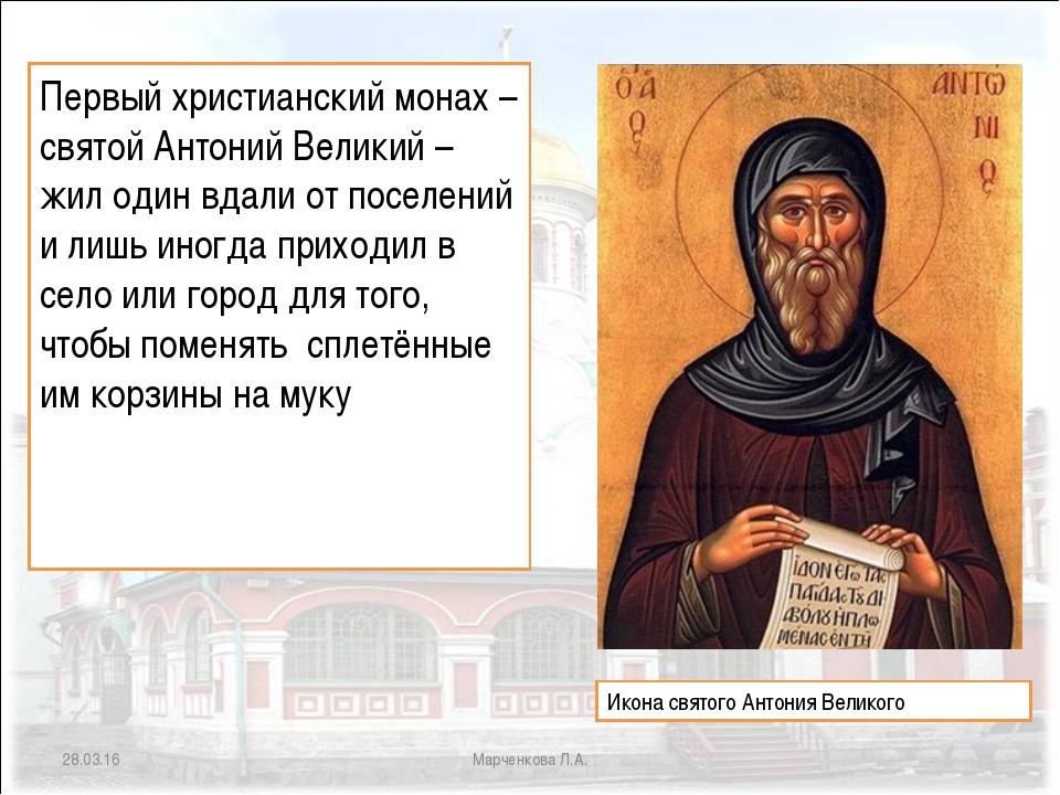 * Марченкова Л.А. Икона святого Антония Великого Первый христианский монах –...