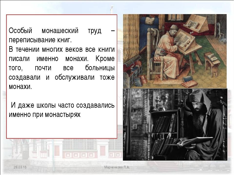 * Марченкова Л.А. Особый монашеский труд – переписывание книг. В течении мног...