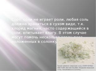 Сорт соли не играет роли, любая соль должна храниться в сухом виде, т.к. хло